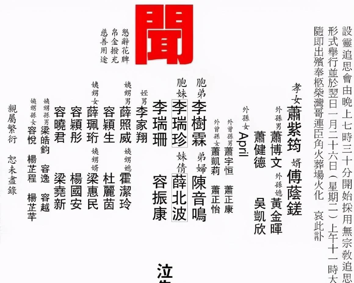 李香琴为女儿终生不再婚,女婿是老赌王儿子,曾买豪宅哄岳母开心  第7张