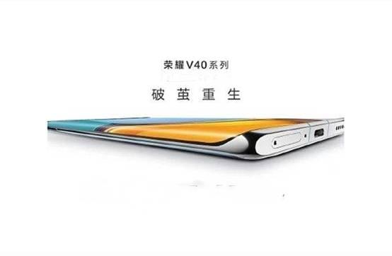 原创             荣耀V40正式官宣:1月18日正式发布