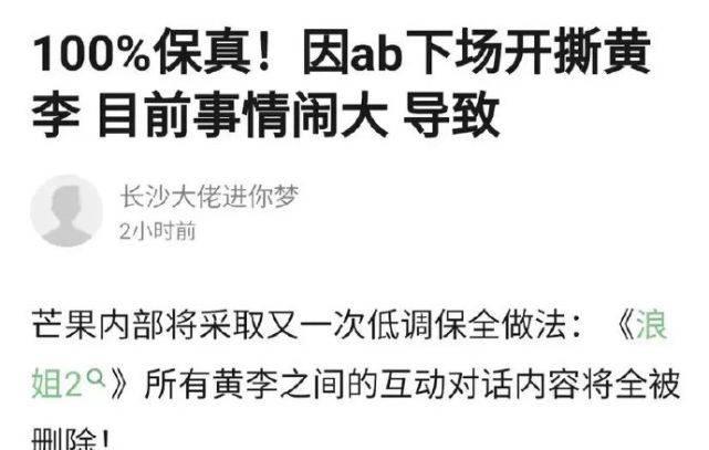 黄晓明宣布退出《乘风破浪的姐姐2》_?