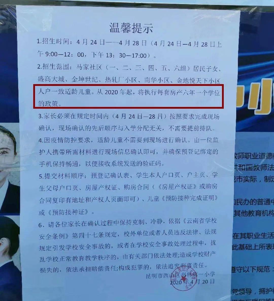 合肥某校6年一学位!全国多地在跟进:苏州限售18年、南京9年、芜湖...