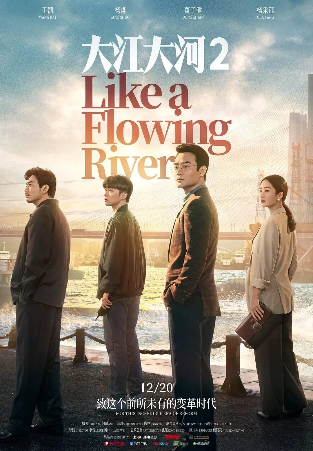 第2周视剧指数:《大江大河2》排第3,《流金岁