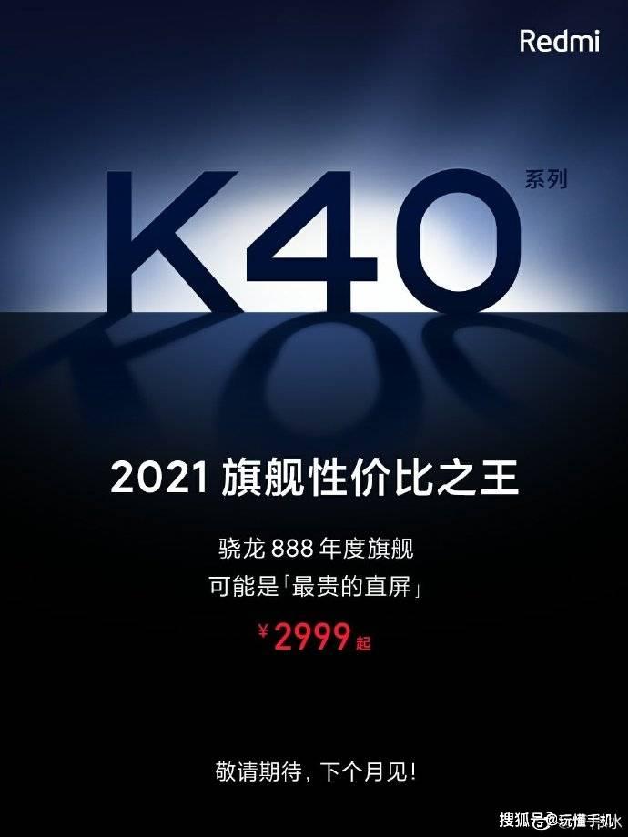原创             Redmi K40正式官宣:下个月发布,2999元起