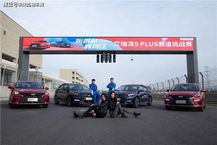 全球五星级安全轿车奇瑞Arrizo 5 PLUS有哪些魅力,原双外观,一个品质?
