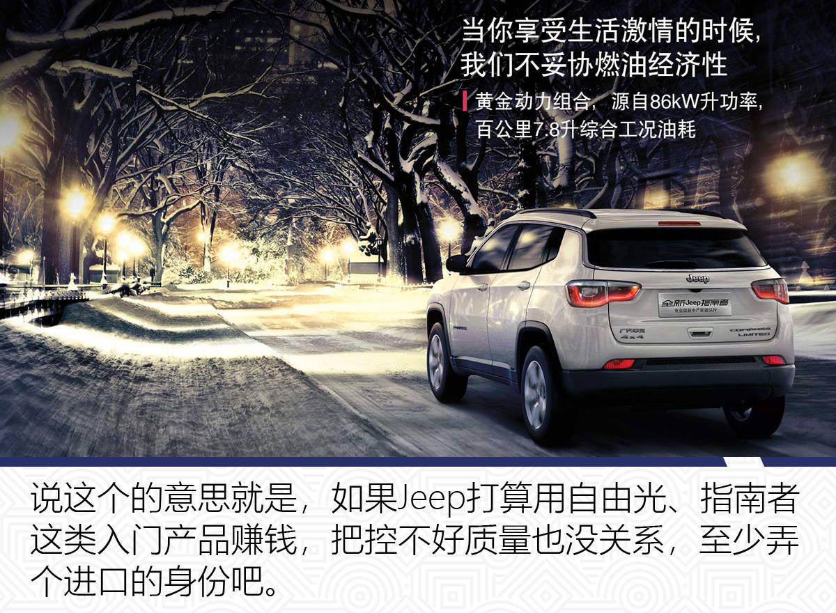 从辉煌到没落 JEEP在中国的这几年是怎么过的
