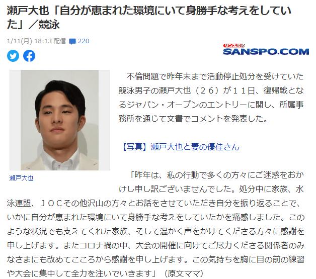 濑户大也2月将解禁复出 将参加三项对飙萩野公介