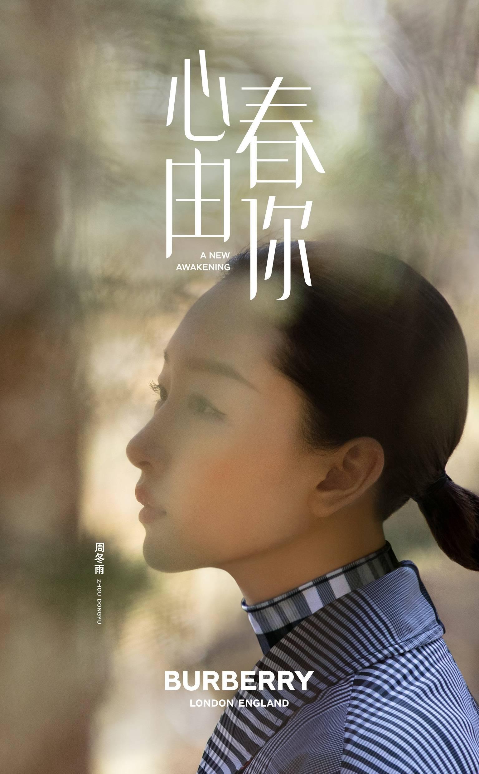 Burberry隆重推出新禧贺岁微电影《心春由你》,礼赞中国新年