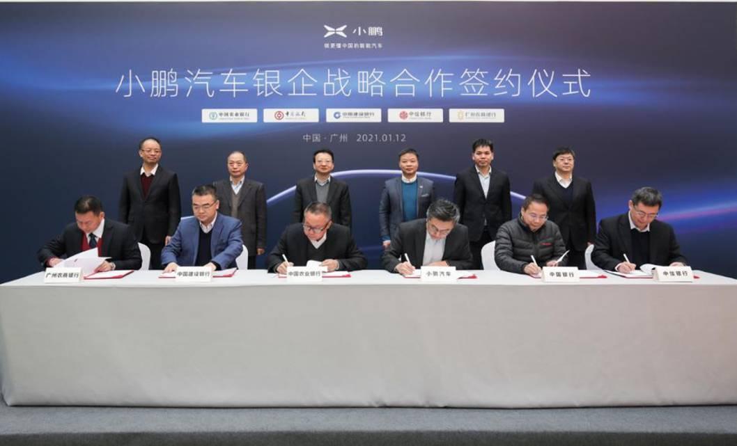 肖鹏汽车与五家银行达成战略合作,获得综合信贷128亿元