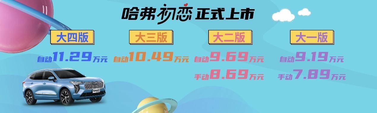 邀你共创美好哈弗初恋7.89—11.29万元甜蜜登场
