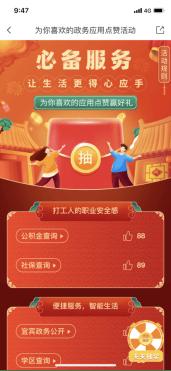 上爱城市网戎e通App为政务应用点赞