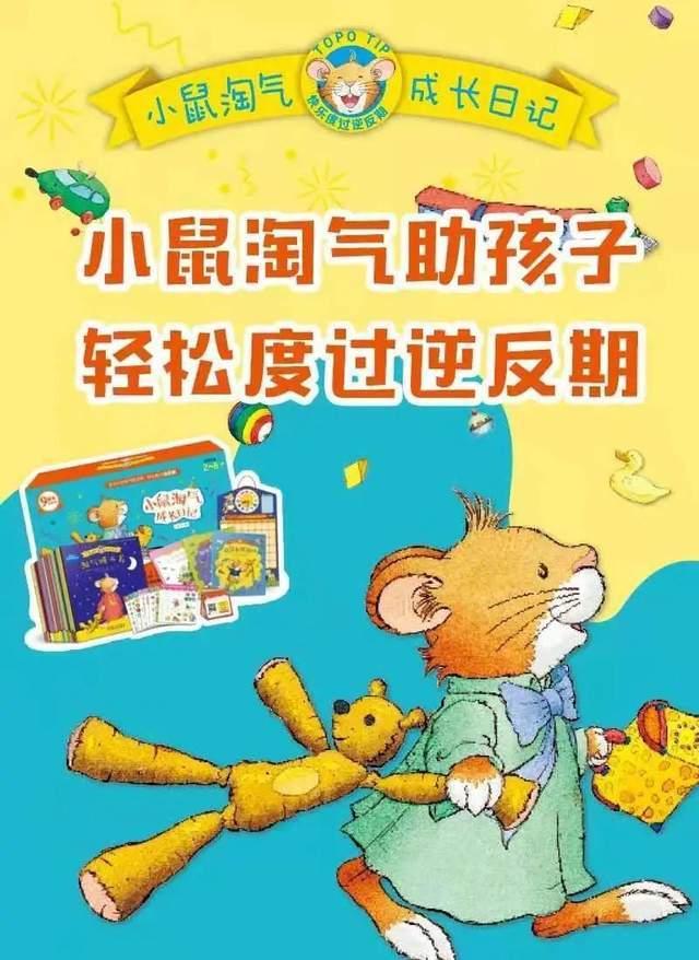送你一套宝藏书:精准解决幼儿逆反期的各种问题  第13张