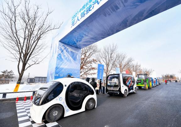 2021中国长春(国际)无人驾驶汽车冰雪挑战赛开赛