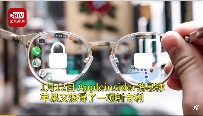 【苹果新专利显示:苹果眼镜或能自动解锁iPhone】