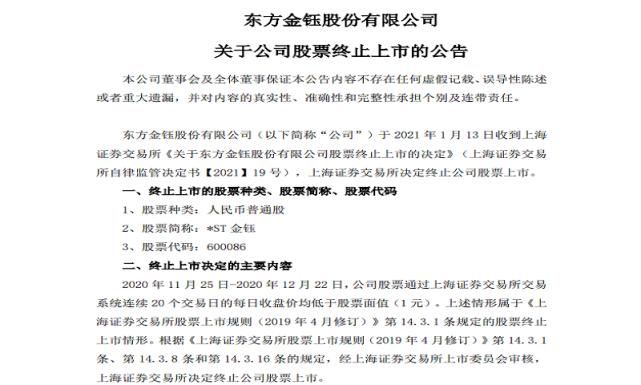 """云南前首富沦为老赖,旗下上市公司退市,账上竟有82亿""""石头"""""""