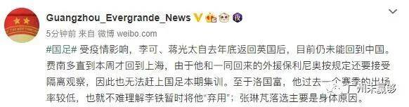 保利尼奥无论是否离队需先回广州 本周将抵达上海