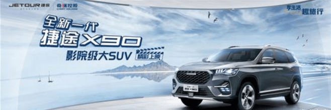 大空间多用途SUV强敌!新一代捷威X 9.0899万