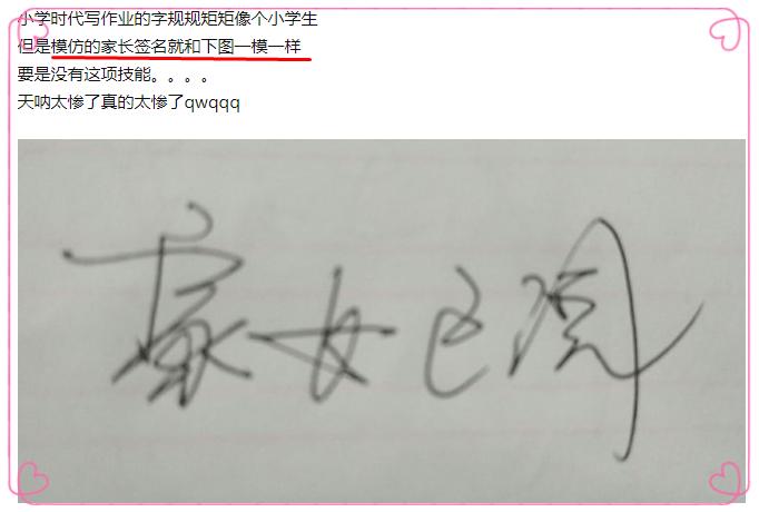 """原创             小学生模仿家长签字,以为瞒天过海,却逃不过老师的""""火眼金睛"""""""
