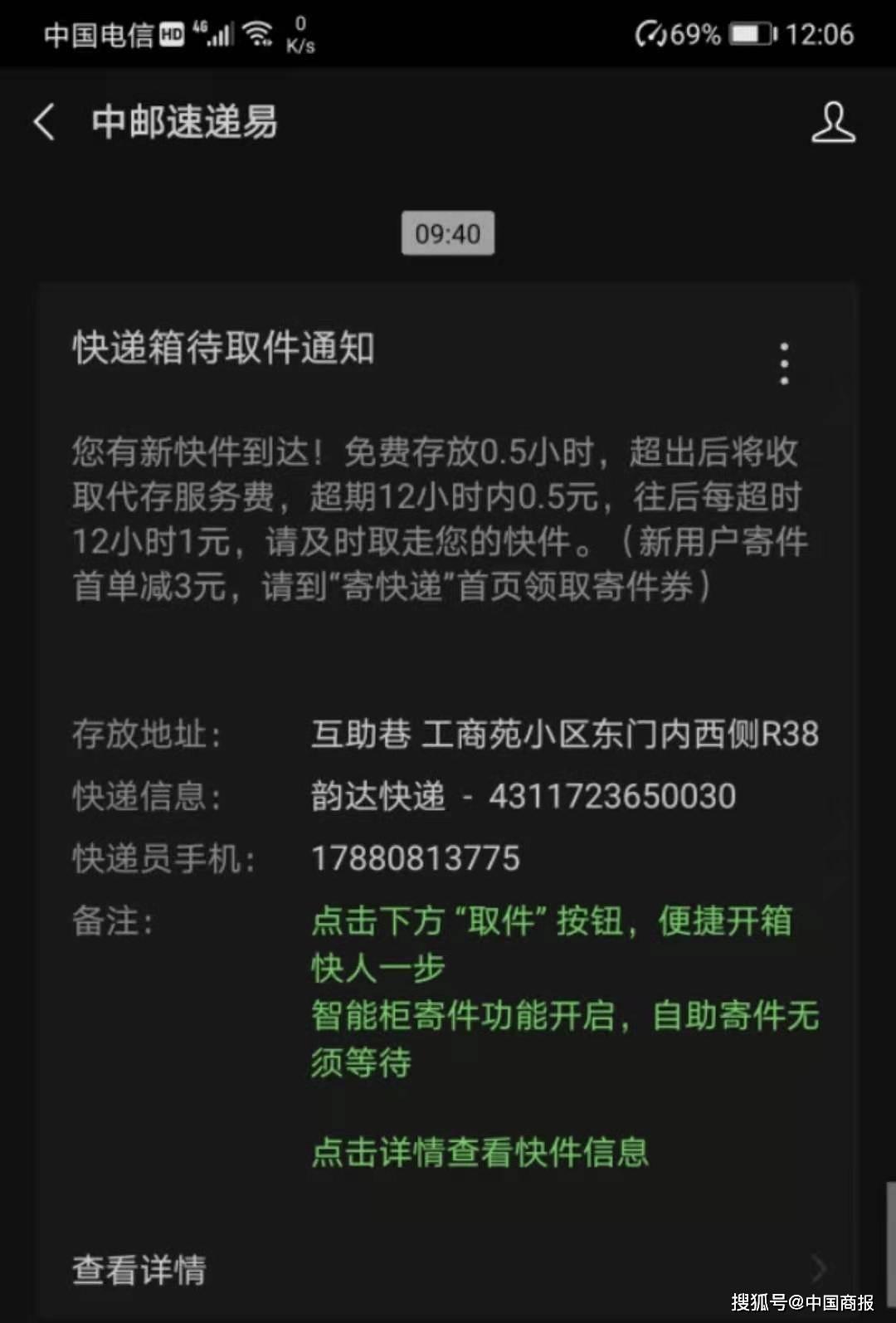 中国邮政快递快递柜半小时以上收费。网友:不如丰巢