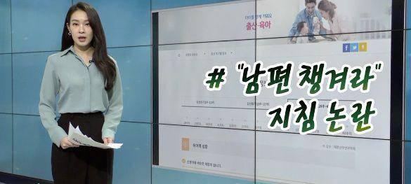 韩国首尔发布孕妇指南——分娩前为丈夫准备菜肴衣物