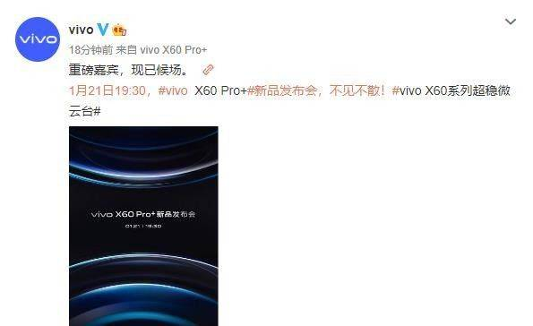 官宣vivo X60 Pro+于1月21日发布 第三方平台已开始预售