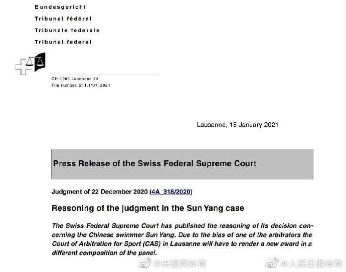 官方公布孙杨禁赛判决撤销原因:一仲裁员存在偏见和歧视
