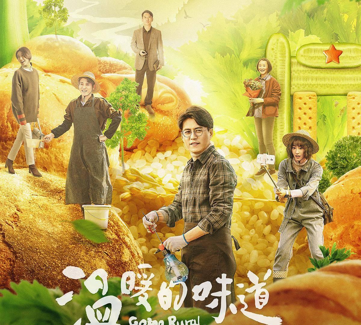 《溫暖的味道》靳東、李乃文、李洪濤等,那兩條錯綜複雜的愛情鏈