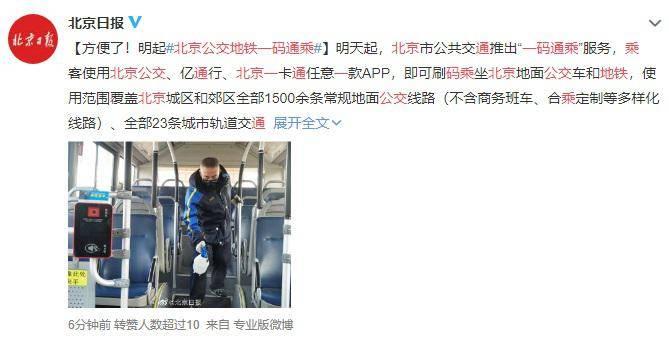 明起北京公交地铁一码通乘