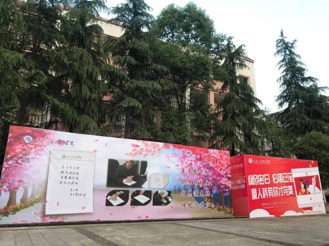 重庆人文科技学院-重庆合川市本科