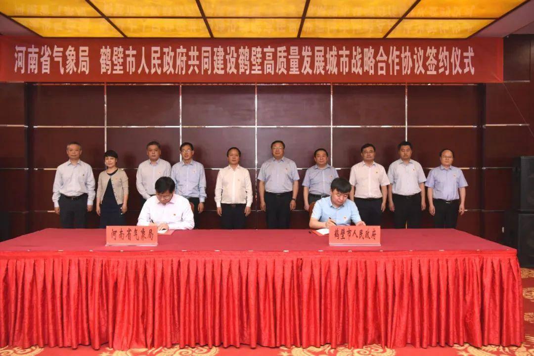 省气象局与市政府签订共同建设鹤壁高质量发展城市战略合作协议马富国王鹏祥参加