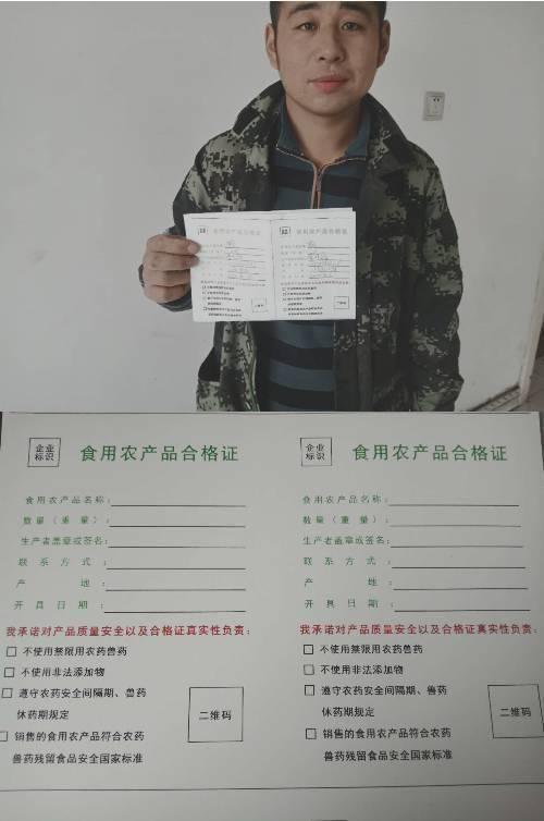 敦化市颁发首届食用农产品合格证书