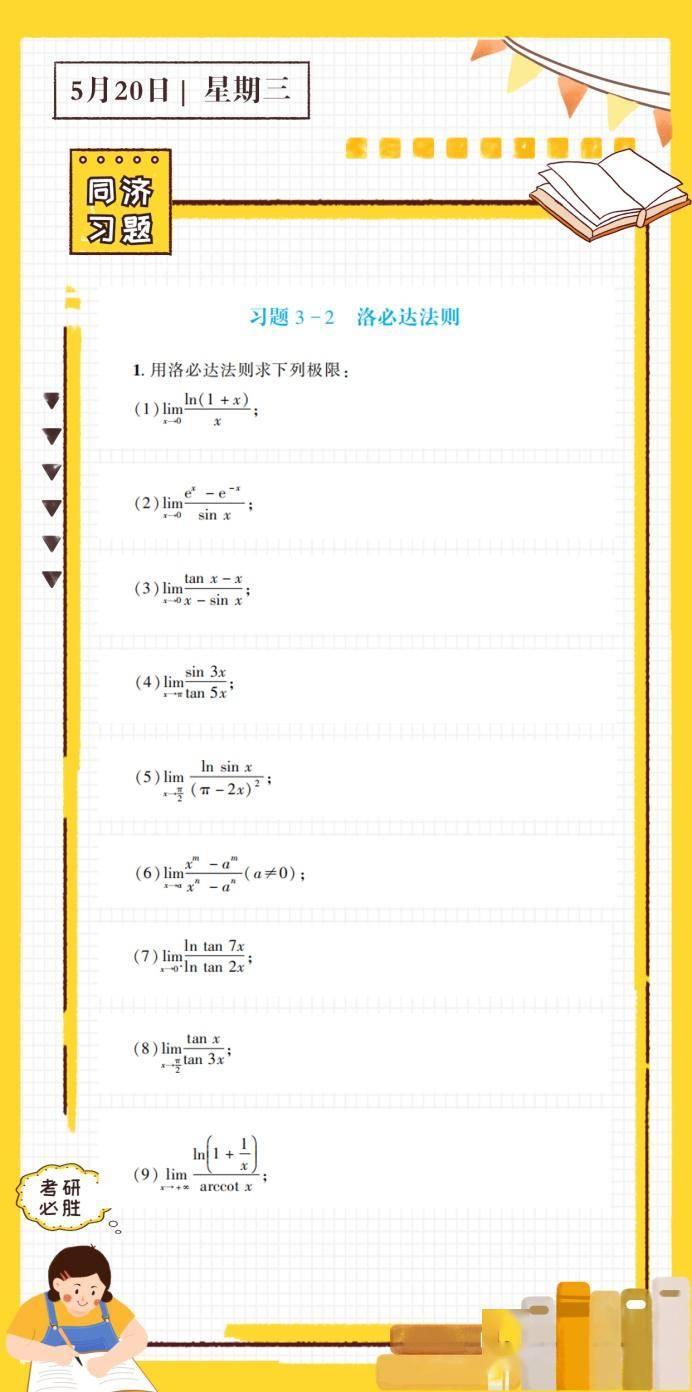 【考研数学】同济刷习题第52期:第三章3-2第1-9题