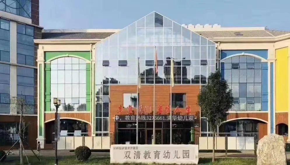 仅招22人!滨州这家高端幼儿园招生计划公布!