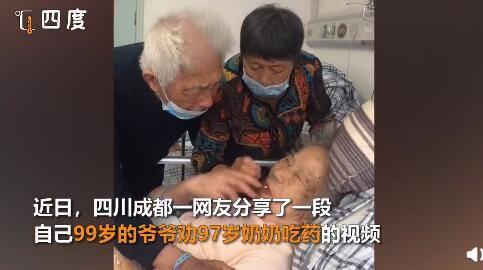 97岁奶奶不肯吃药急哭99岁爷爷 真是太甜了!