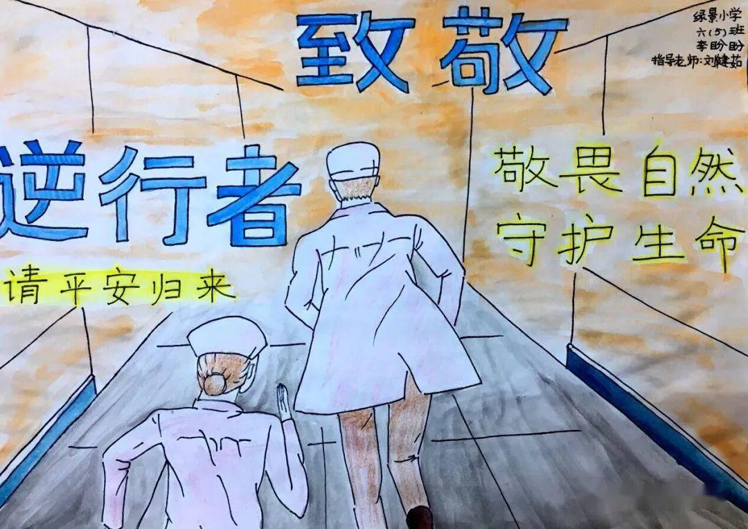 作品标题:《抗击新型冠状病毒肺炎漫画》图片