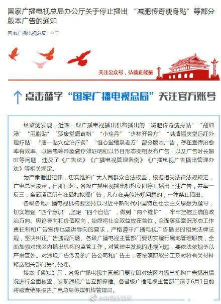 广电总局要求停播减肥传奇瘦身贴等广告