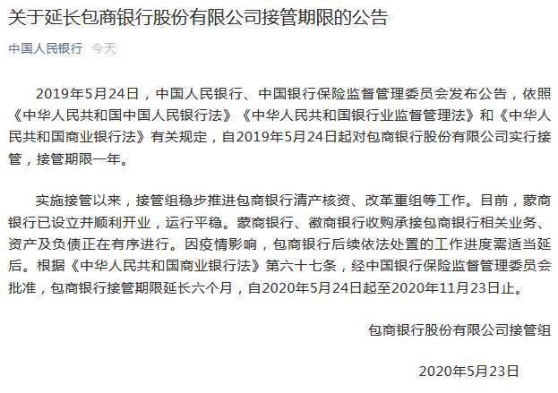 蒙商央行:延长包商银行股份有限公司接管期限六个月