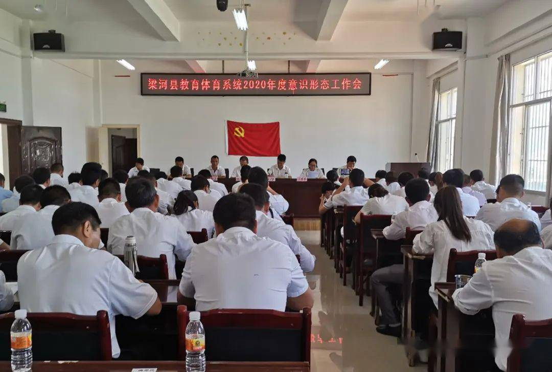 梁河县教育工委召开梁河县教育体育系统2020年度意识形态工作会