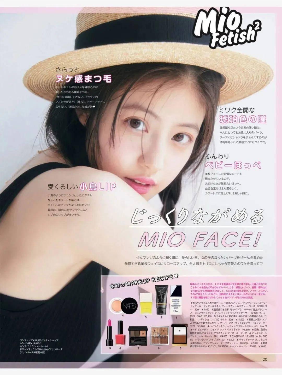 今田美樱 杂志封面