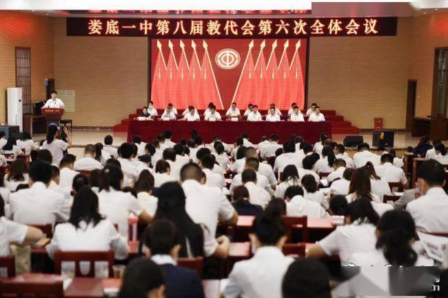 聚智慧谋发展:娄底一中召开第八届教代会第六次会议