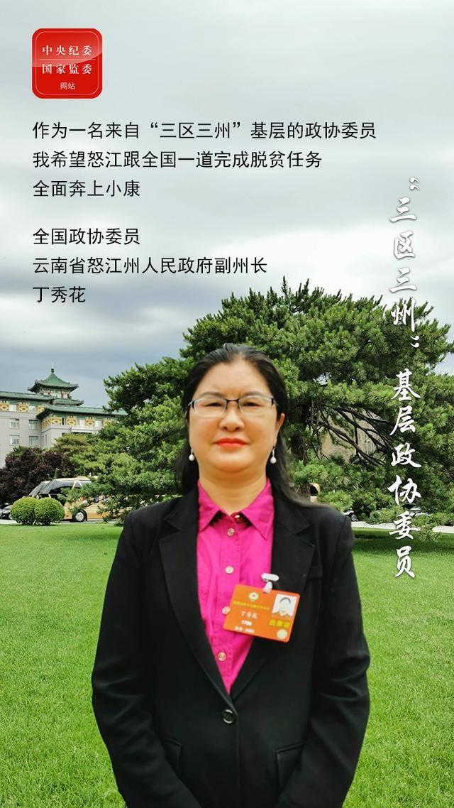 代表委员vlog|全国政协委员、云南怒江州副州长丁秀花