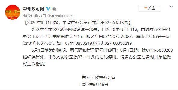 6月1日起,鄂州市政府办公室正式启用027区号