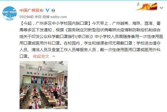 摘口罩!今起,广州多区中小学校园内
