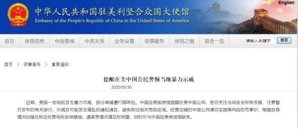 中使馆提醒在美中国公民警惕暴力示威,避开危险区域