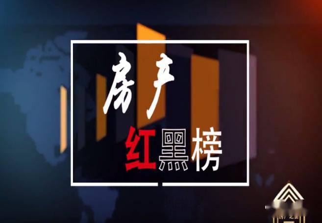 """曝光!枣阳首批房产行业""""红黑榜""""出炉,这些公司上了黑名单!"""