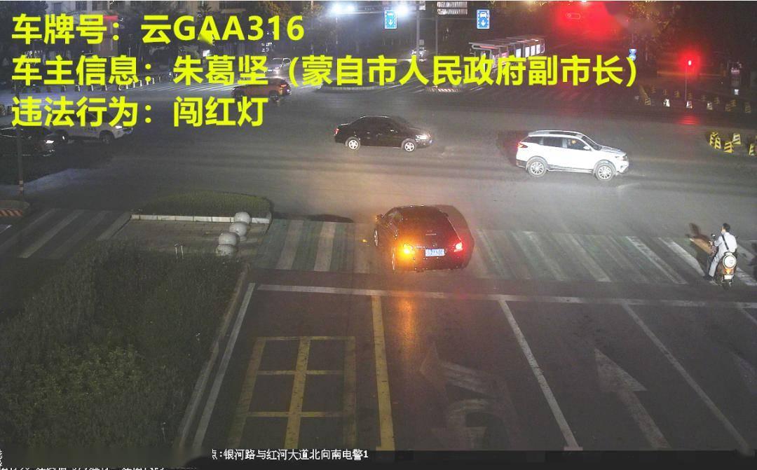 副市长车辆闯红灯,被交警点名通报