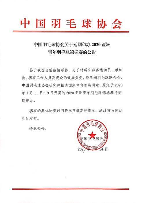 2020年羽毛球亚青赛延期举行具体时间待定
