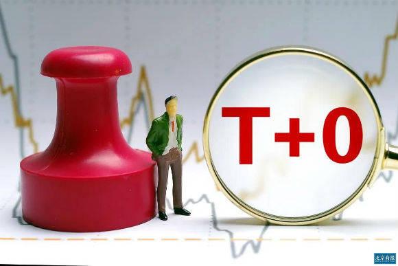 上交所上交所:研究引入单次T+0交易 适时推出做市商制度