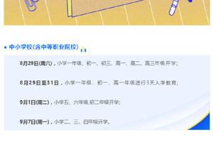 北京中小学8月29日起分批开学,北京高校8月15日起可分批返校