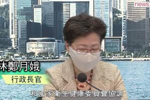 香港公布普及社区检测计划,9月1日起免费推行,争取两周内完成