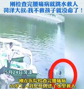 100个赞都不够!55岁山东大叔勇救三名落水儿童