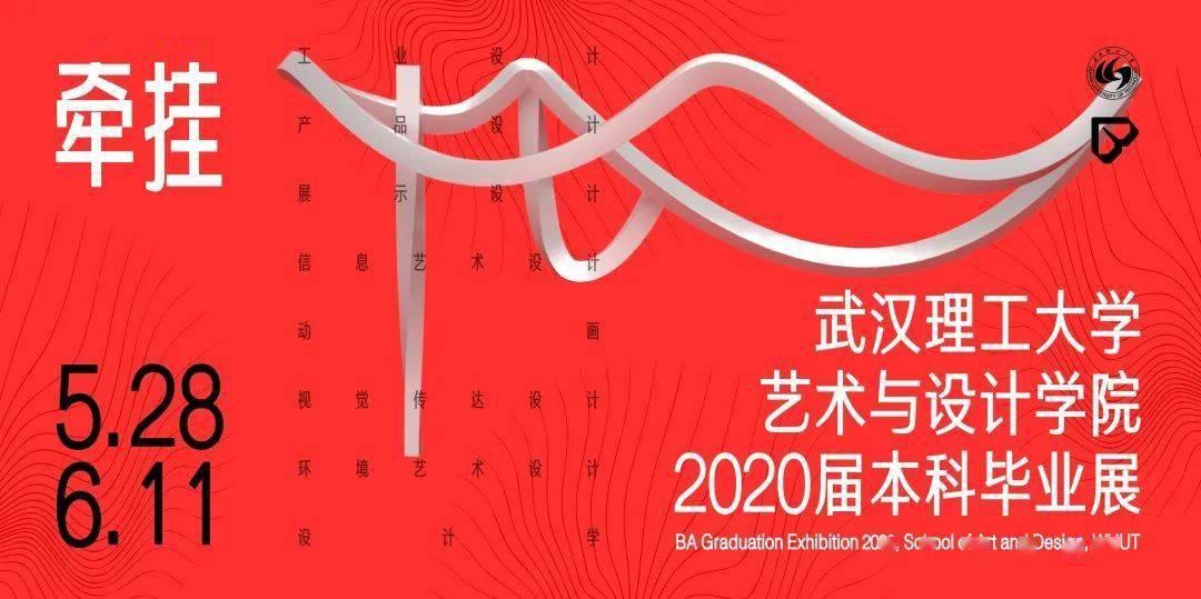 武汉理工大学艺术与设计学院2020届优秀结